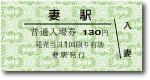 入り妻切符(復刻版)